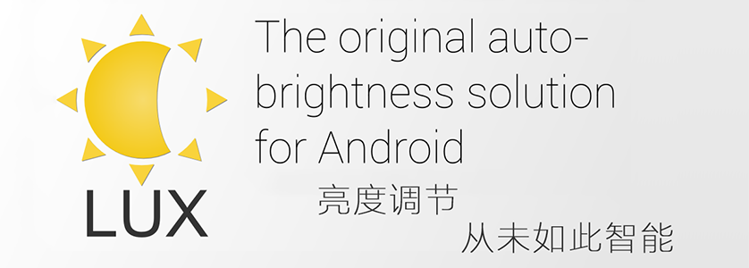 LUX自动亮度 Lux Auto Brightness v1.99.9999.99_build253 简繁中文版