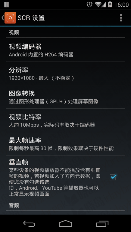 SCR屏幕录像专业版 SCR Screen Recorder Pro v1.0.3 简繁中文版