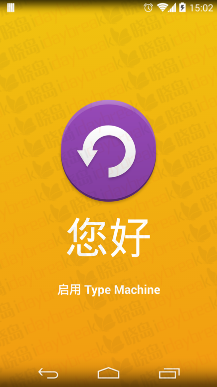 Type Machine_1