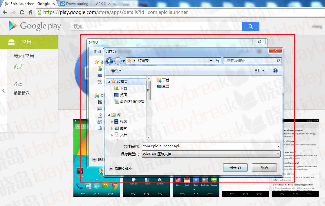 chrome-download-apk-image8